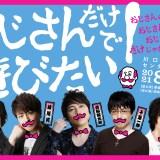 声優イベント『おじさんだけで遊びたい!』置鮎龍太郎、千葉一伸らコメント公開!