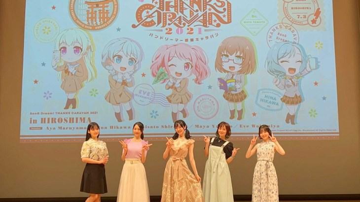 「バンドリーマー感謝キャラバン 2021 in 広島・熊本」イベントレポート、声優陣の朗読&生方言も