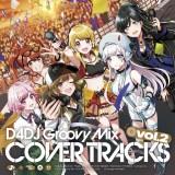 「D4DJ Groovy Mix カバートラックス vol.2」アルバムCD発売!