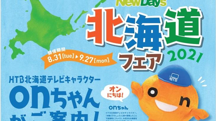 「鬼滅の刃」北海道限定グッズも首都圏などで販売!「NewDays 北海道フェア 2021」開催!