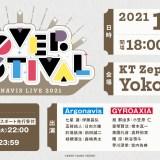 ARGONAVIS LIVE 2021 COVER FESTIVAL開催決定!チケット先行スタート!