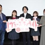 映画『劇場版 少女☆歌劇 レヴュースタァライト』初日舞台挨拶レポート