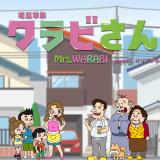 アニメ『暗黒家族 ワラビさん』10月地上波放送!無料配信・声優色紙・LINEスタンプも!