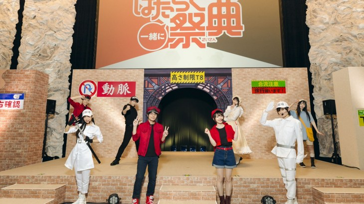 はたらく細胞!!&BLACK合同イベント『一緒にはたらく祭典』Blu-ray&DVD化!店舗特典付!