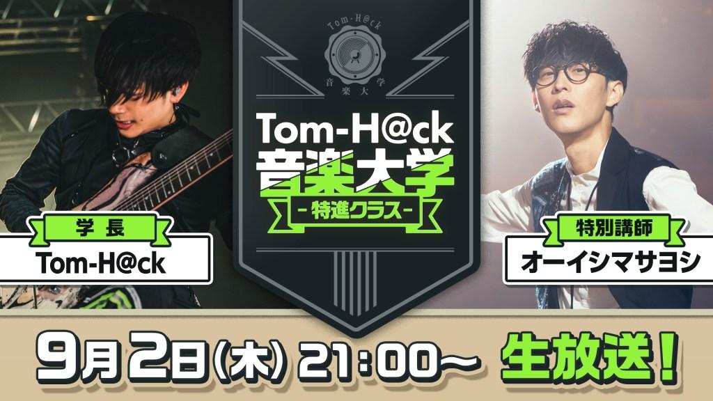 Tom-H@ck音楽大学 -特進クラス-