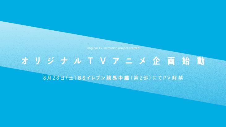 アニプレックス新作オリジナルアニメ、8/28「BSイレブン競馬中継」でPV公開!代表作品付き