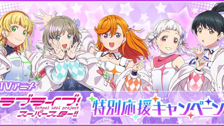 スクフェス、アニメ「ラブライブ!スーパースター!!」特別応援キャンペーン開催!