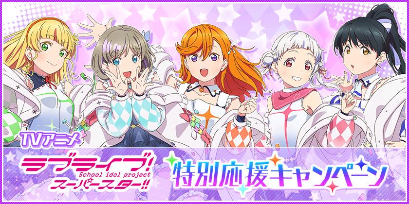 スクフェス  TVアニメ「ラブライブ!スーパースター!!」特別応援キャンペーン