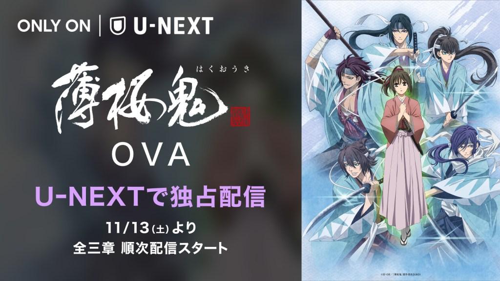 「薄桜鬼」新作OVA