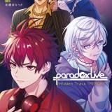 Paradox Live(パラライ)小説版発売!アニメイト特典・あらすじ・作者情報