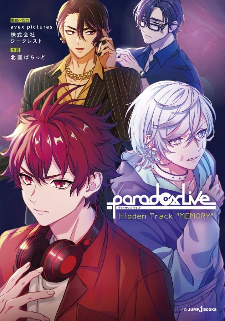 """パラライ小説『Paradox Live Hidden Track """"MEMORY""""』"""