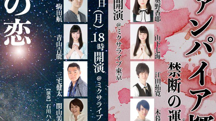 朗読公演『THE ROUDOKU2』2021年10月開催!伊東健人・駒田航らコメント公開!