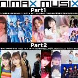 ANIMAX MUSIX 2021×TikTok「#アニメミュージックスター総選挙」開催!