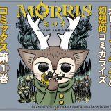 『MORRIS~つのがはえた猫の冒険~』漫画1巻フィギュア付き限定版が予約開始!