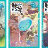 転スラ 最強のスライム誕生!?、児童小説レーベル・かなで文庫より発売!