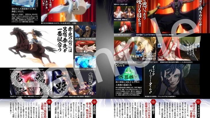 『終末のワルキューレ アニメ公式ガイドブック』9/28発売!原画、声優インタビューも
