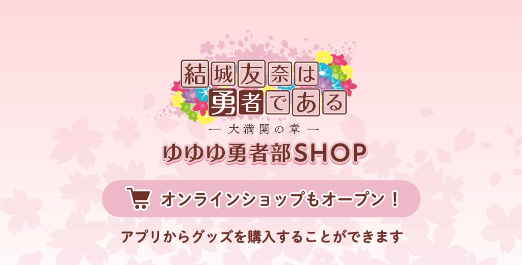 結城友奈は勇者であるオフィシャルアプリ「ゆゆゆ勇者部」