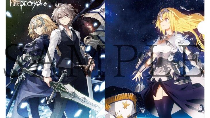 『Fate/Apocrypha』Blu-ray Disc Box Standard Edition&サントラ、店舗特典・ジャケット概要