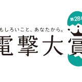 結果発表「第28回電撃大賞」受賞作品・受賞者決定!