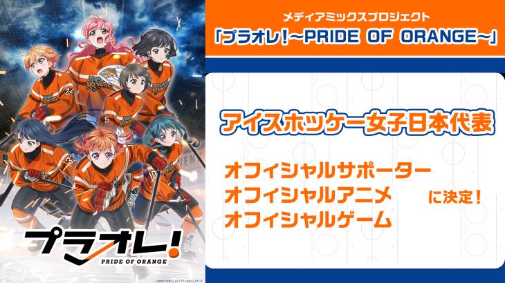 プラオレ、アイスホッケー女子日本代表のオフィシャルサポーター&アニメ&ゲームに決定!