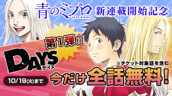 『青のミブロ』新連載!『DAYS』10巻分無料公開&安田剛士作品 3冊同時発売!直筆色紙プレゼントも