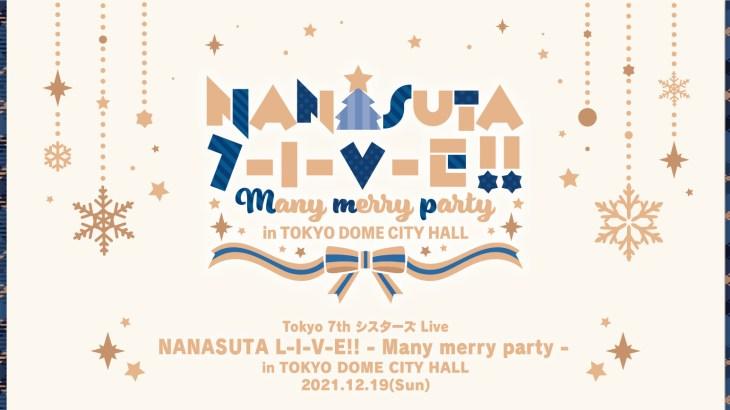 ナナシス新ライブ NANASUTA L-I-V-E!! Many merry party 開催決定!