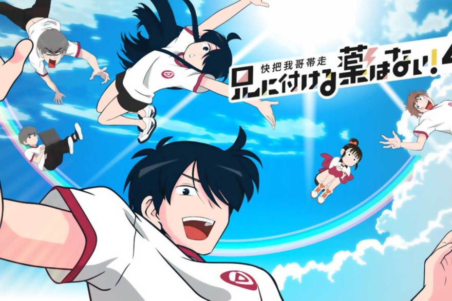 Ani-ni-Tsukeru-Kusuri-wa-Nai-tencent