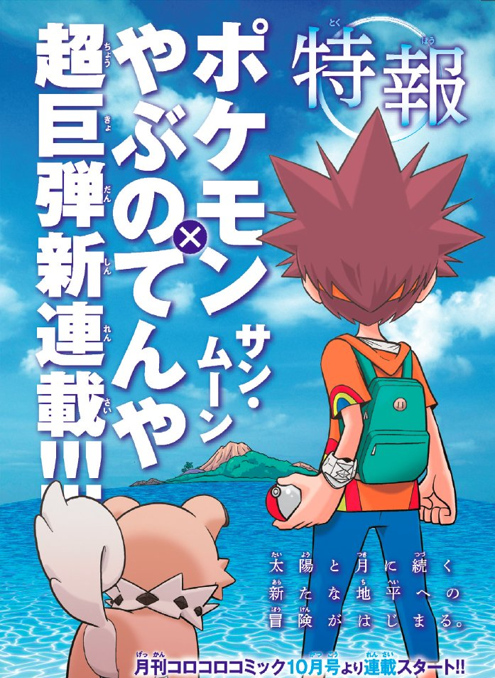 Manga Pokemon Sun and Moon