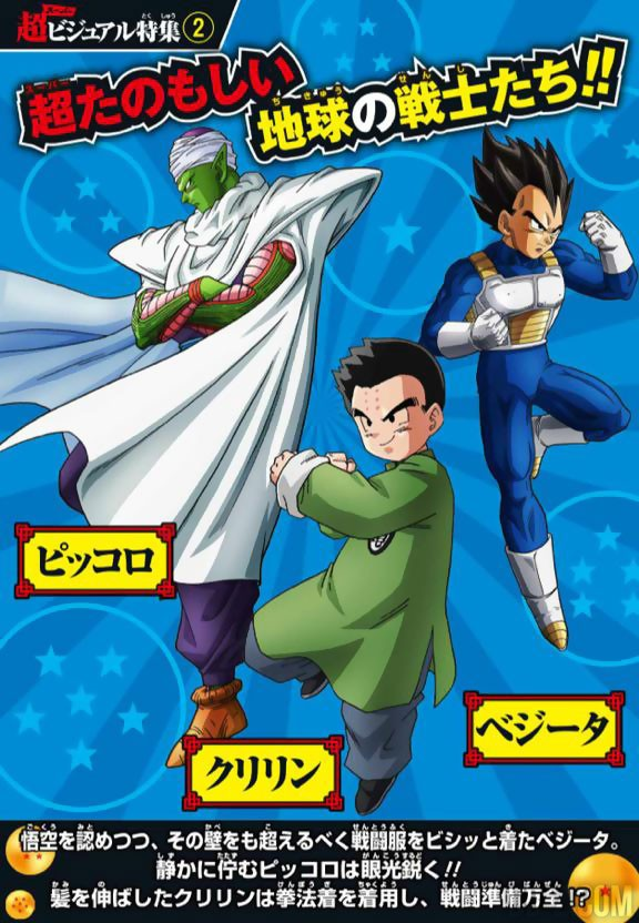 Dragon-Ball-Super-image-krilin-vegeta-piccolo