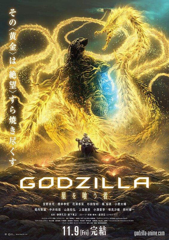 Godzilla-The-Planet-Eater.jpg