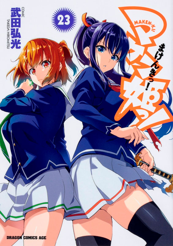 Maken-Ki-manga-fin-ending-climax.jpg