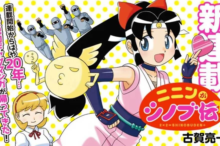 Ninin-Ga-Shinobuden-Plus-manga-2020.jpg