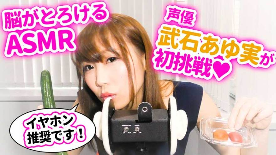 asrm-youtube-ayumi-takeishi.jpg