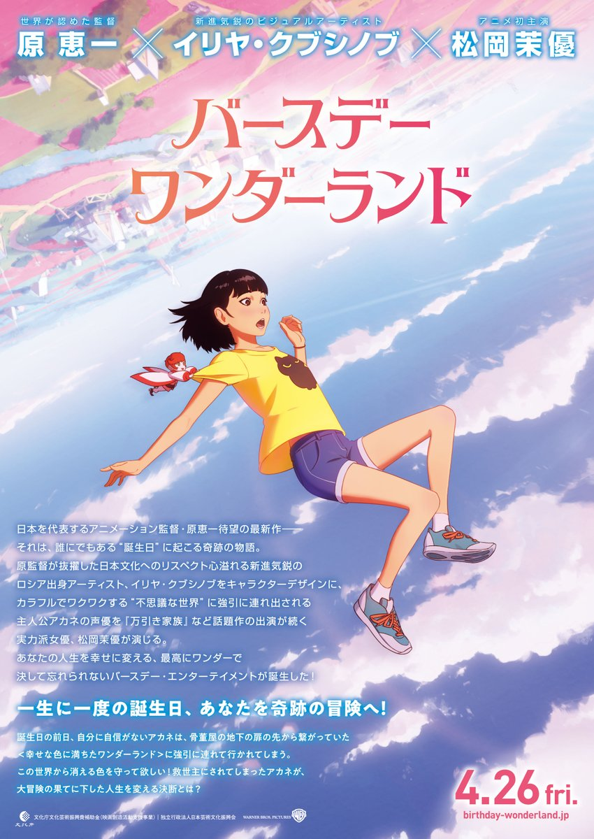 birthday-wonderland-anime-pelicula.jpg