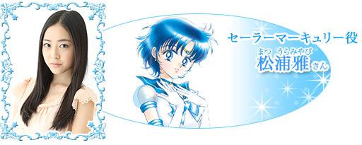 cast_02-sailor-moon