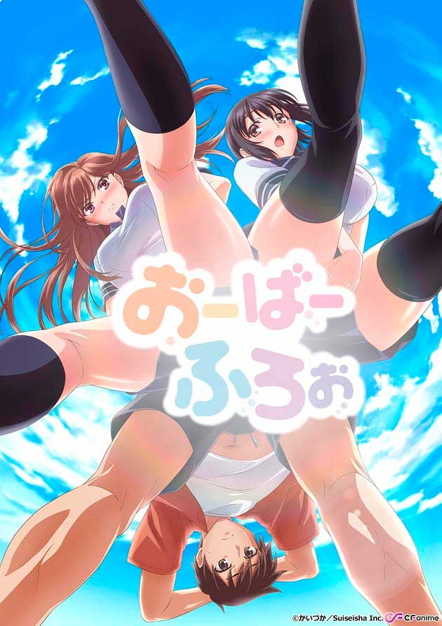el-manga-erotico-overflow-iretara-ofureru-kyodai-no-kimochi-tendra-adaptacion-animada-anime.jpg