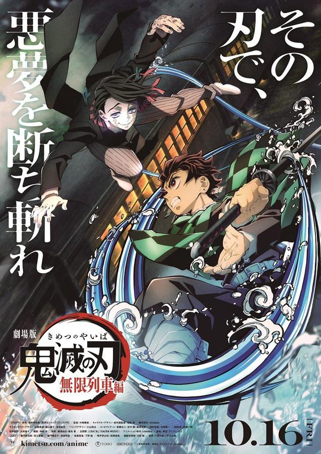 kimetsu-no-yaiba-pelicula-poster.jpg