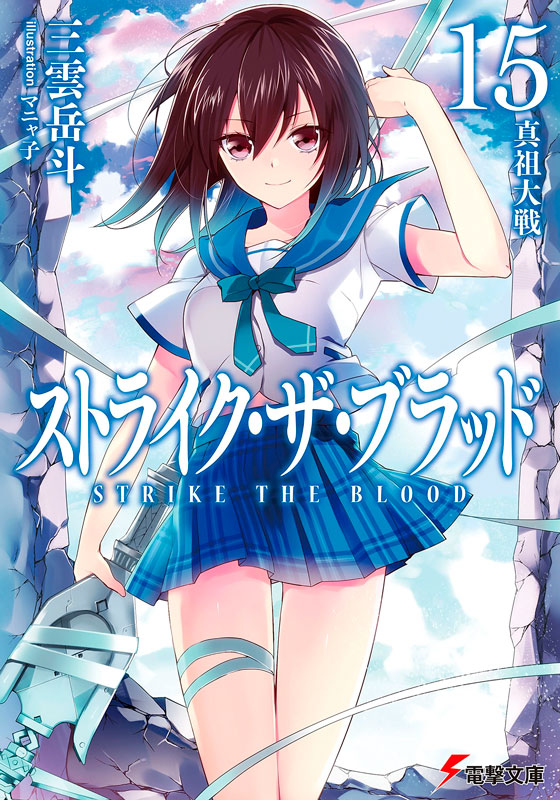 strike-the-blood-manga-novela-ligera