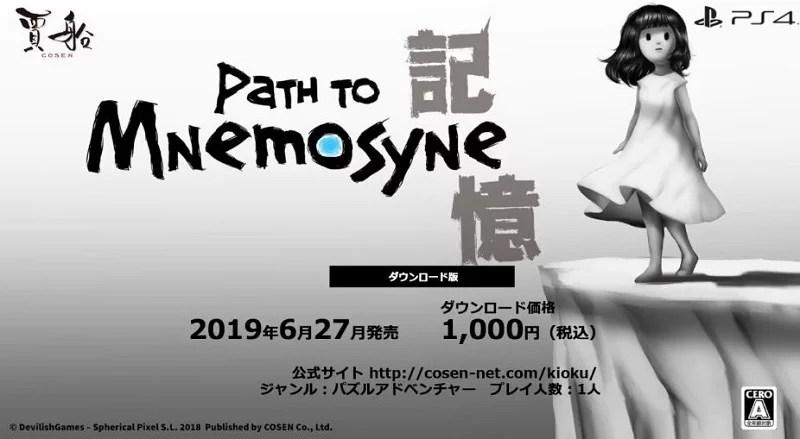 記憶 Path to Mnemosyne
