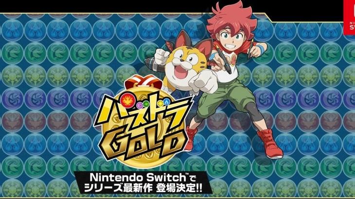 【速報】『パズドラGOLD』Switchで2019年冬発売!!