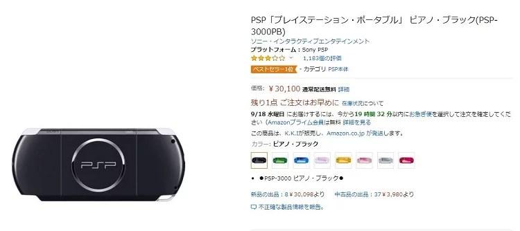 PSP3000 値段