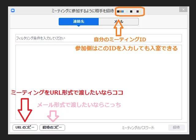 ZOOM PC やり方4