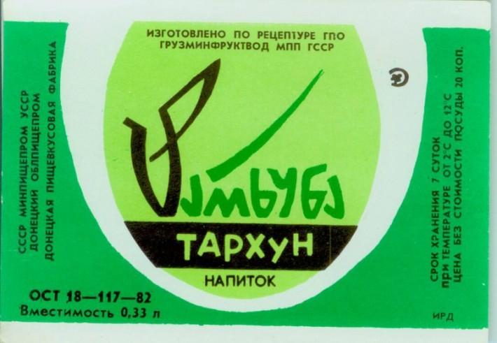 cоветские, лимонады, лимонад, советский, безалкогольные, безалкогольный, напиток, напитки