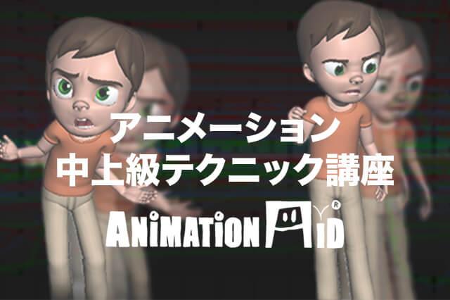 0629_animationaid_main