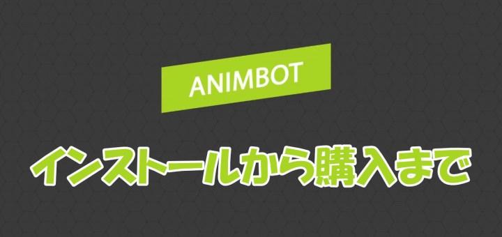 animBot_buy_tutorial_install_futured_image