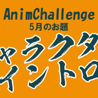 AnimChallenge-May
