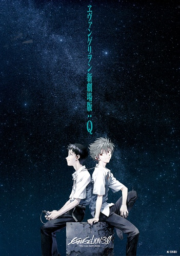 Evangelion: 3.0 You Can (Not) Redo Movie