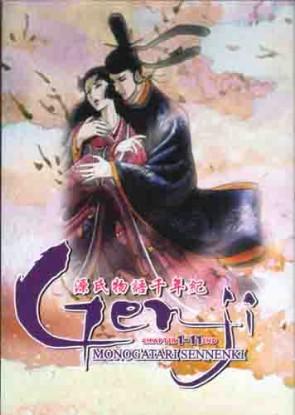 Genji Monogatari Sennenki