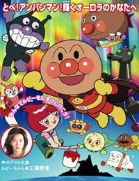 Sore Ike! Anpanman: Ruby no Negai Episode 1