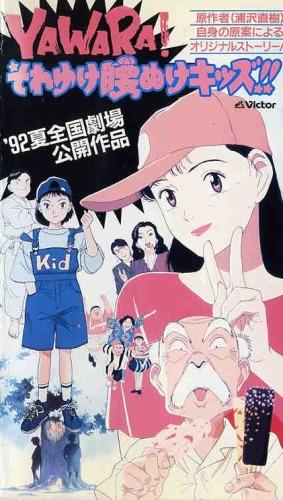 Yawara! Sore Yuke Koshinuke Kid!! Episode 1